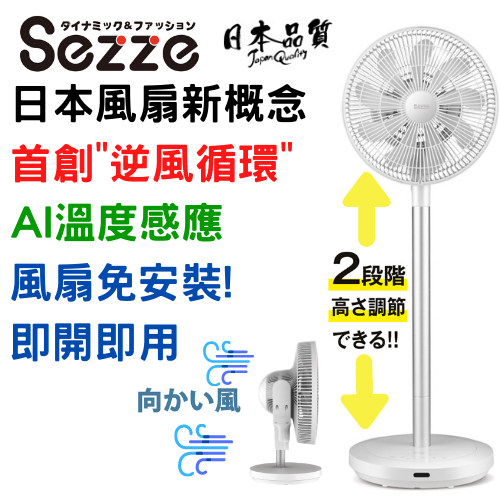 Sezze 12吋二合一座檯座地風扇 [Y-288] [2色]