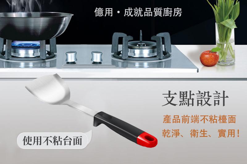 YiYong 支點設計不鏽鋼鑊鏟(黑色)