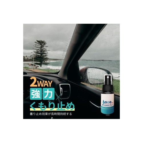 寶媽咪 - 雙效玻璃防霧噴霧30ml(擋風玻璃/倒後鏡/眼鏡適用) - 台灣製