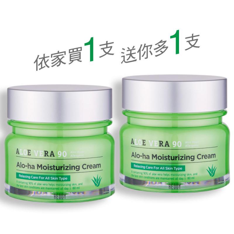 (買1送1) Reddy 蘆薈強效保濕鎖水水凝霜 (80毫升)