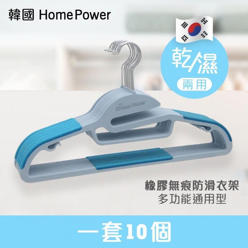 HomePower - (10件裝) 乾濕兩用無痕防滑衣架 - 淺藍邊灰色