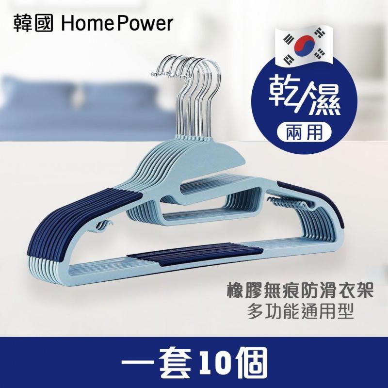 HomePower - (10件裝) 乾濕兩用無痕防滑衣架 - 黑邊灰色