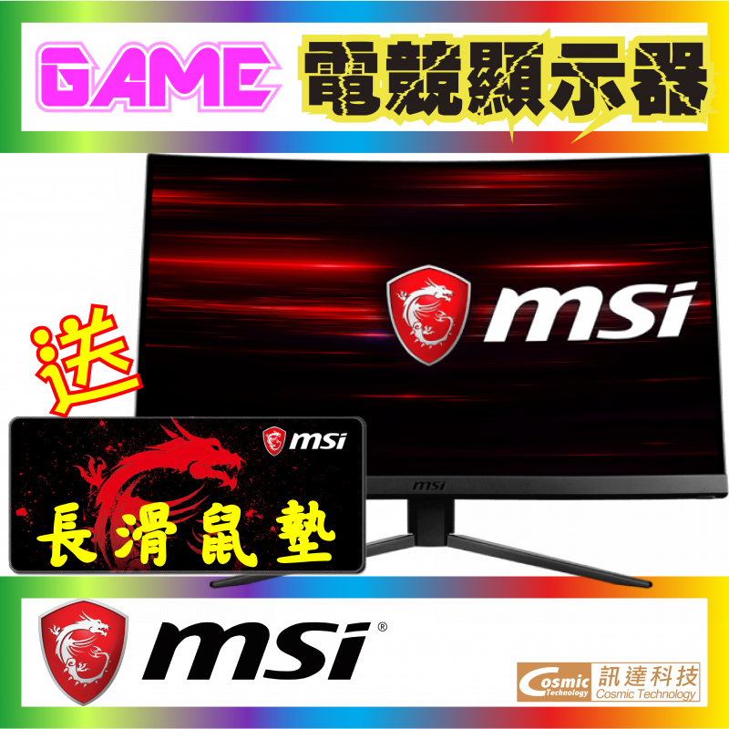 MSI OPTIX MAG322CR RGB 曲面電競顯示器180HZ