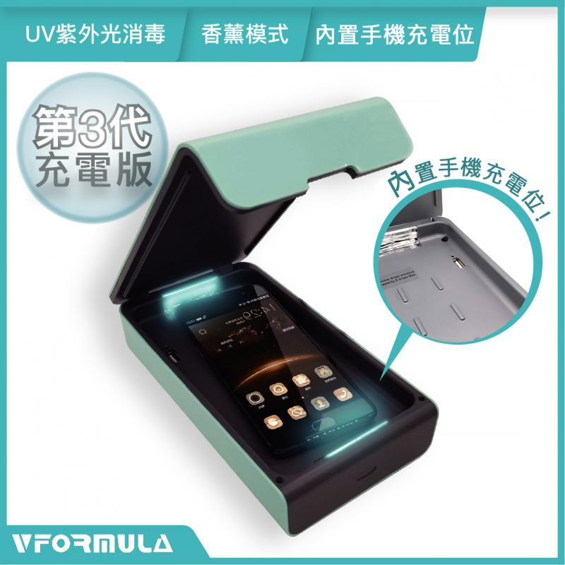 Vformula 第三代手機充電版UV消毒盒
