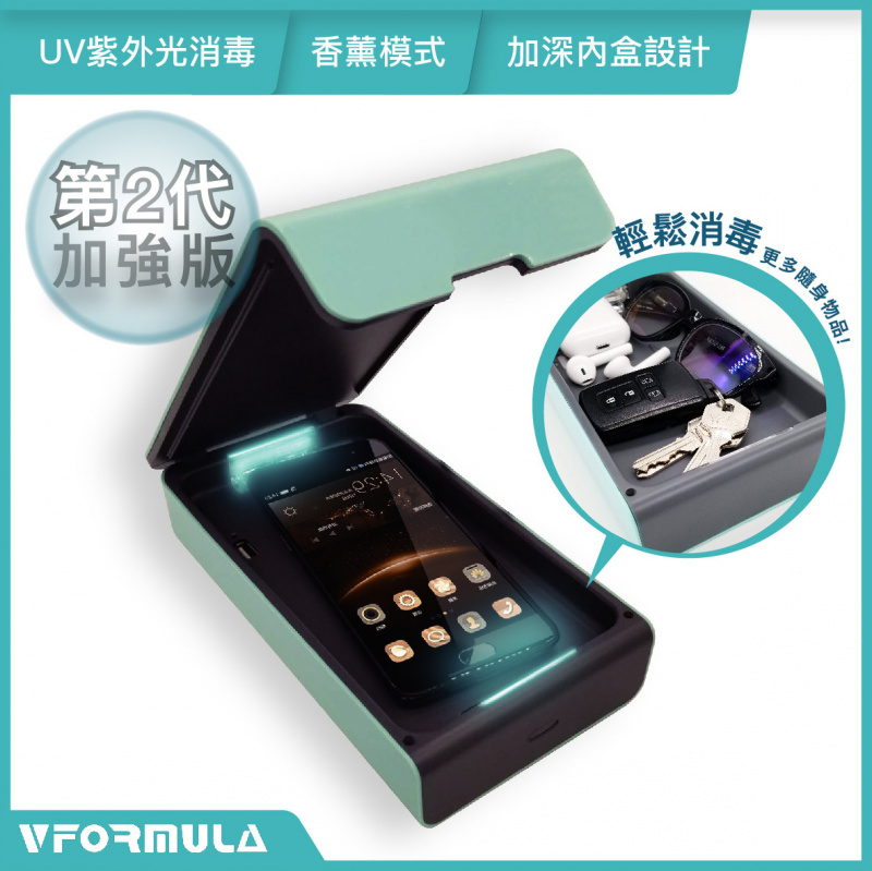 Vformula 第二代多功能UV消毒盒