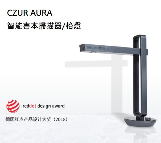 【港澳免郵】 CZUR 智能書本掃描器 [AURA X PRO] 香港行貨 一年保養