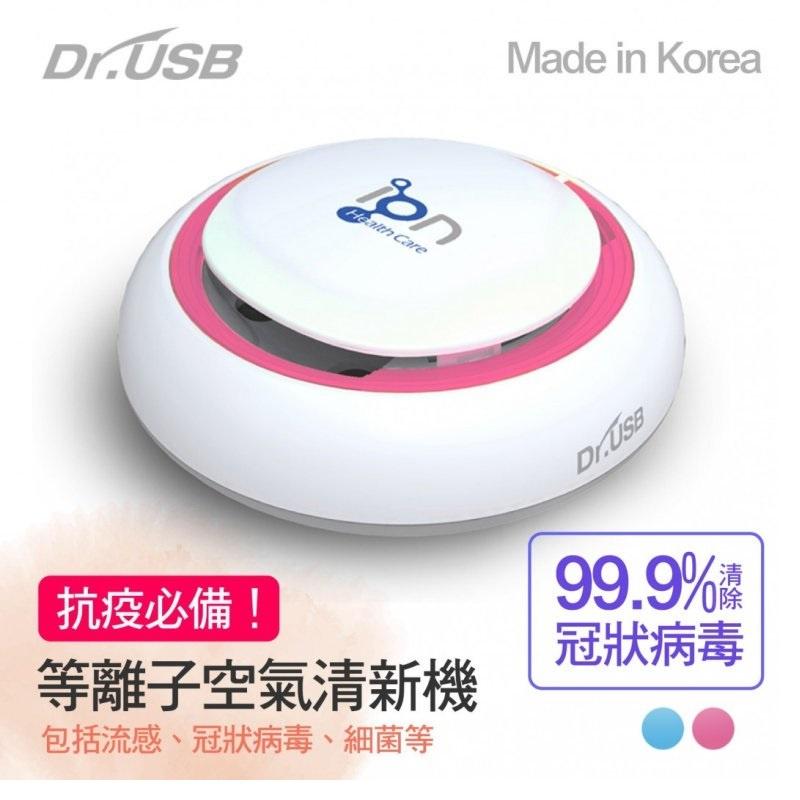 Dr. USB Ionizer 等離子空氣淨化器 IHC-DR2H5【行貨保養】