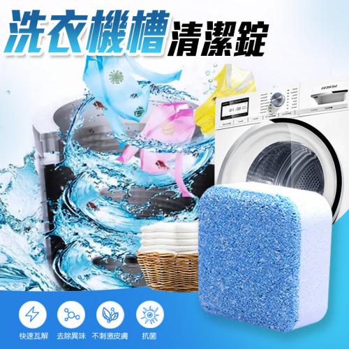 AIJOY洗衣機槽清潔泡泡粒 一盒12粒