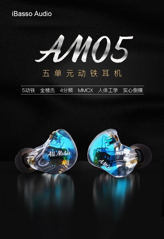 iBasso AM05 五單元動鐵耳機 [2色]