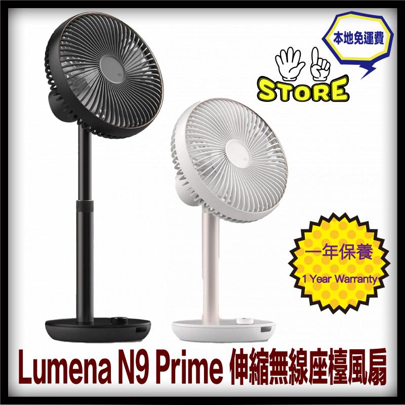 Lumena N9 Fan Prime 伸縮無線座檯風扇