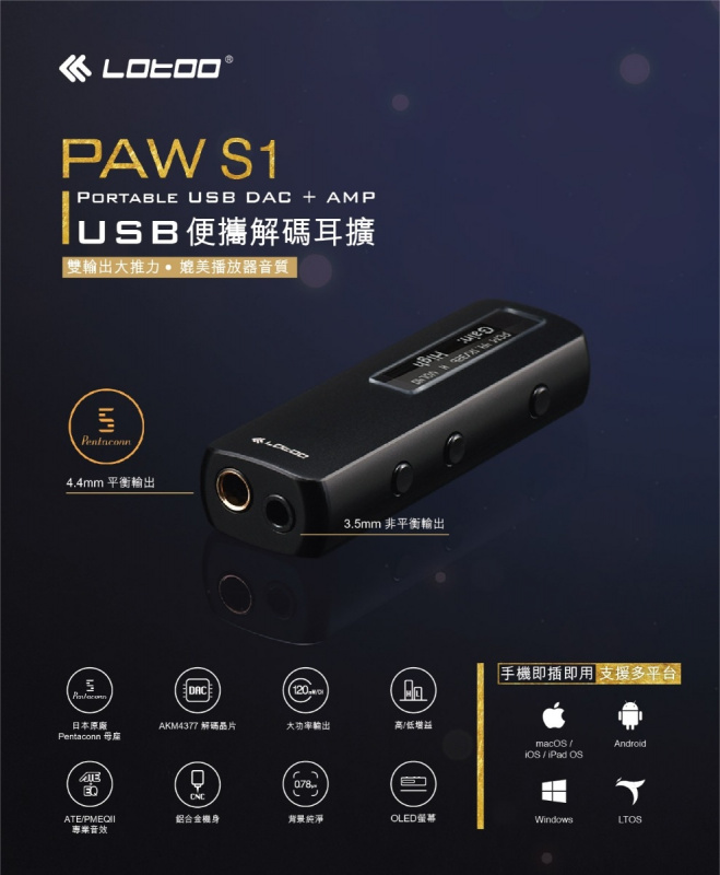 Lotoo PAW S1 Portable USB DAC + AMP 4.4平衡插頭 (手機便携解碼+耳擴)