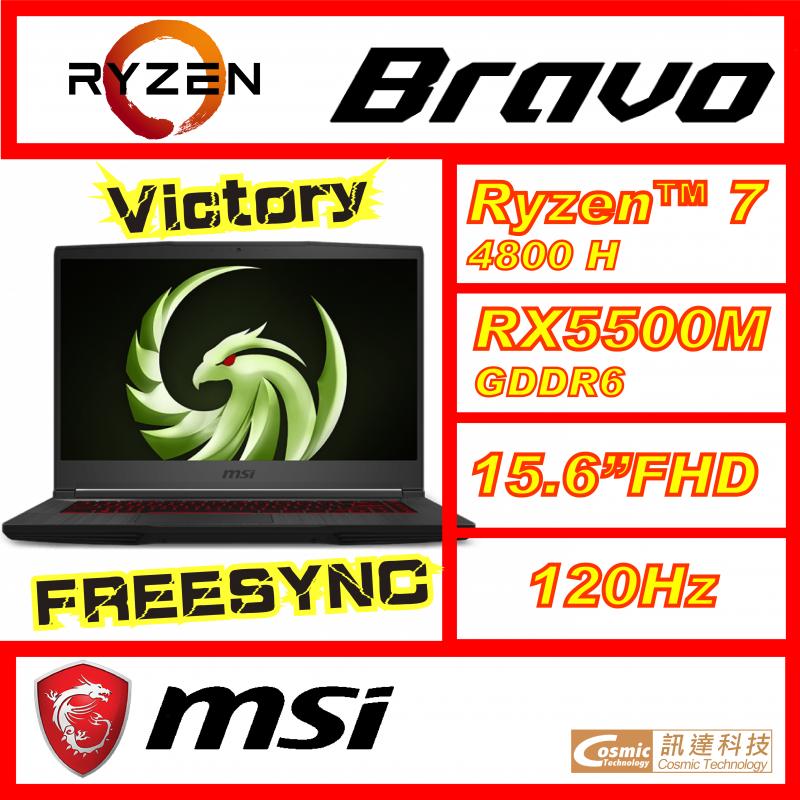 """MSI 15.6"""" Bravo 15 勝利者電競筆電 (A4DDR RX5500M)"""