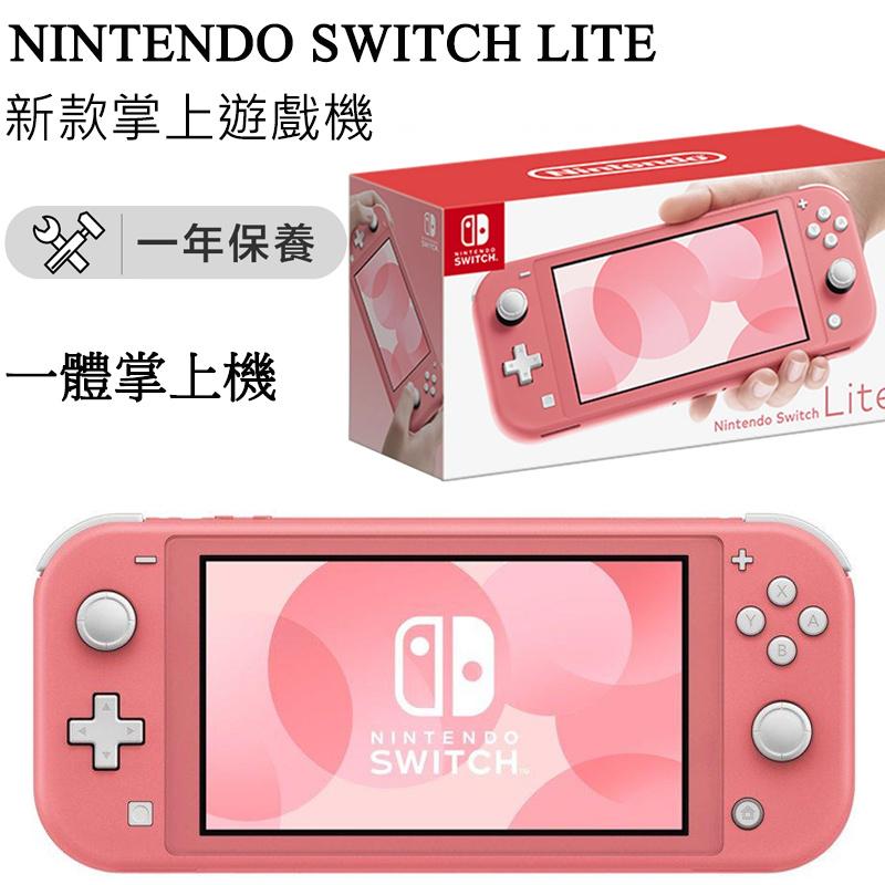 任天堂 - Switch Lite 新款掌上遊戲機(平行進口)