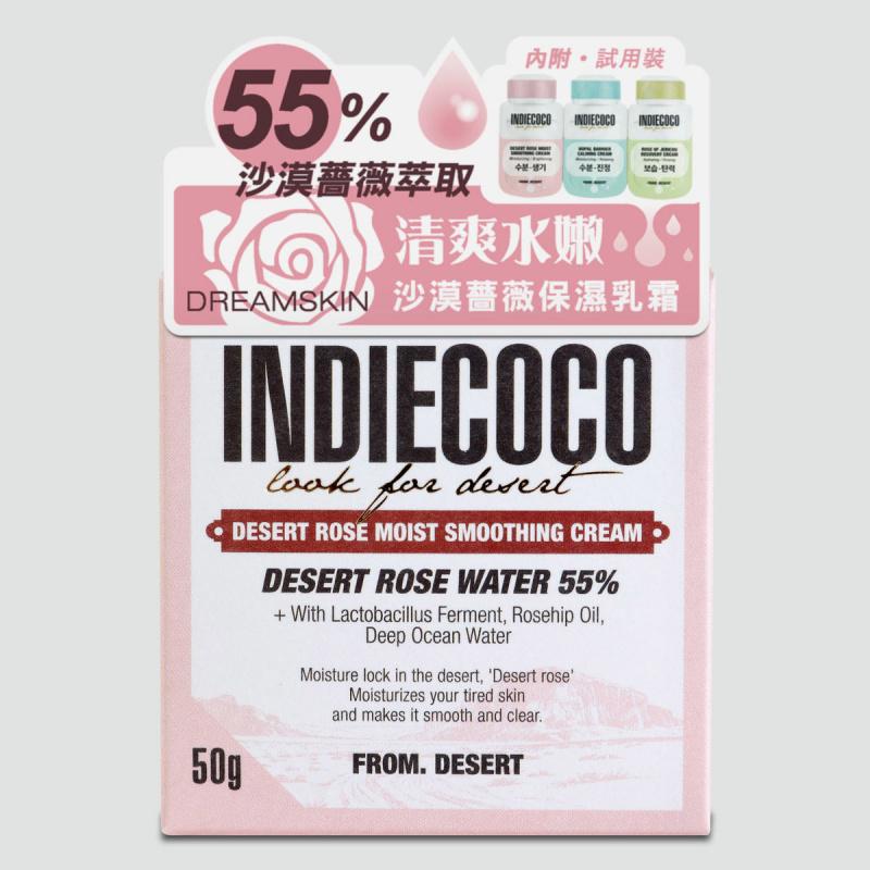 (買1送1) Indiecoco 沙漠薔薇保濕乳霜