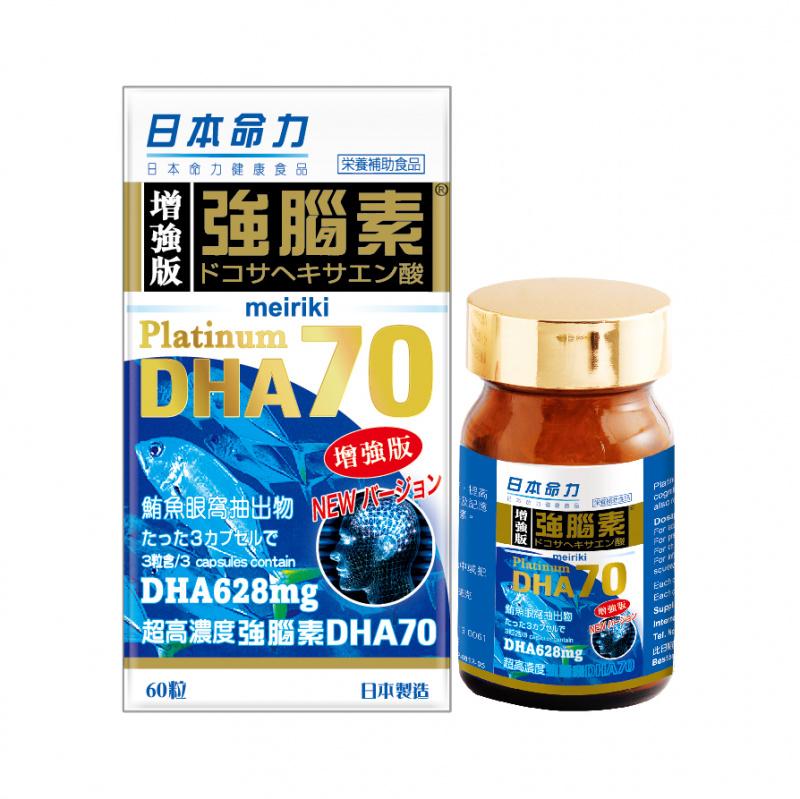日本命力 強腦素 DHA 70 [60粒]