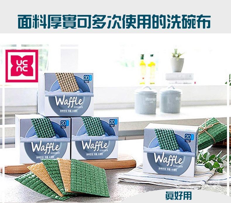 🇰🇷韓國進口多功能華夫(Waffle) 清潔布/快潔布