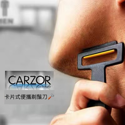 @KOVA * 原裝Carzon外貿版卡片式便攜剃鬚刀🪒