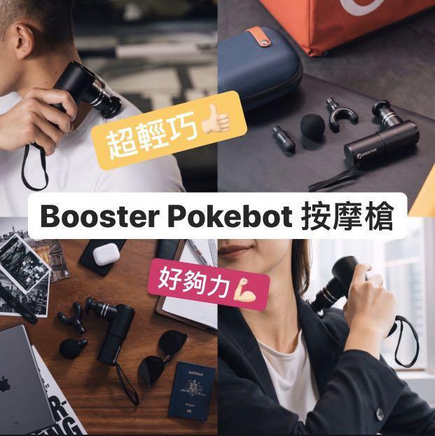 Booster Pokebot 小型筋膜按摩槍
