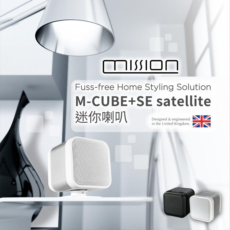 Mission M-CUBE+SE Satellite 迷你衛星喇叭 [兩色]