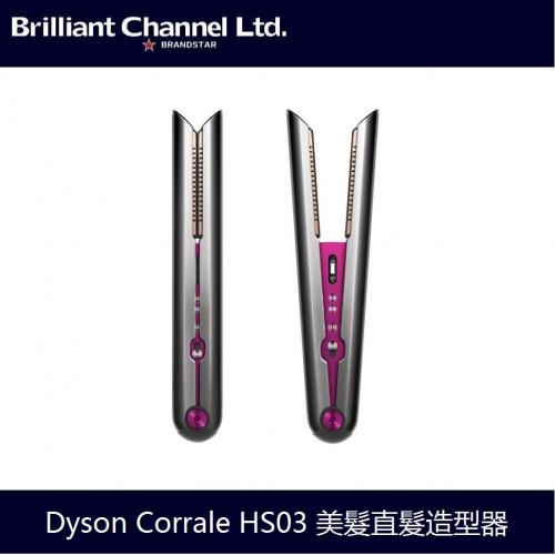最新Dyson Corrale HS03 美髮直髮造型器 [黑鋼桃紅色]
