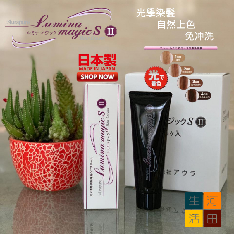 日本AURA Lumina S II 可免沖洗太陽染髮劑(日本製造)
