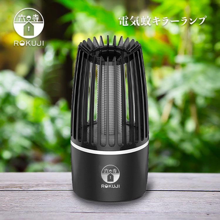 Rokuji 可掛式USB滅蚊燈 露營野餐適用 殺蚊器 安全可靠