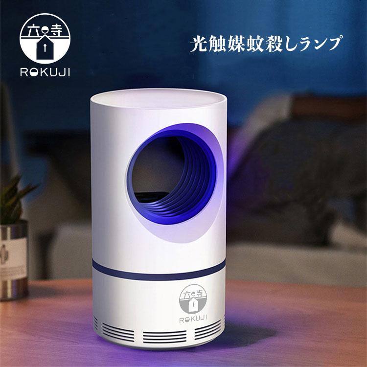 Rokuji USB光觸媒物理性滅蚊燈 殺蚊器 靜音無輻射