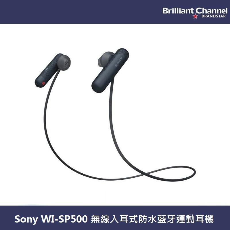 Sony WI-SP500 無線入耳式防水藍牙運動耳機 [黑色]