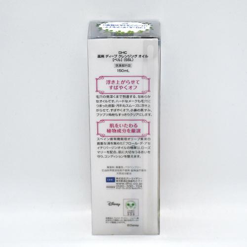 DHC-藥用天然橄欖油卸妝油 150ml(迪士尼限定版-黑)