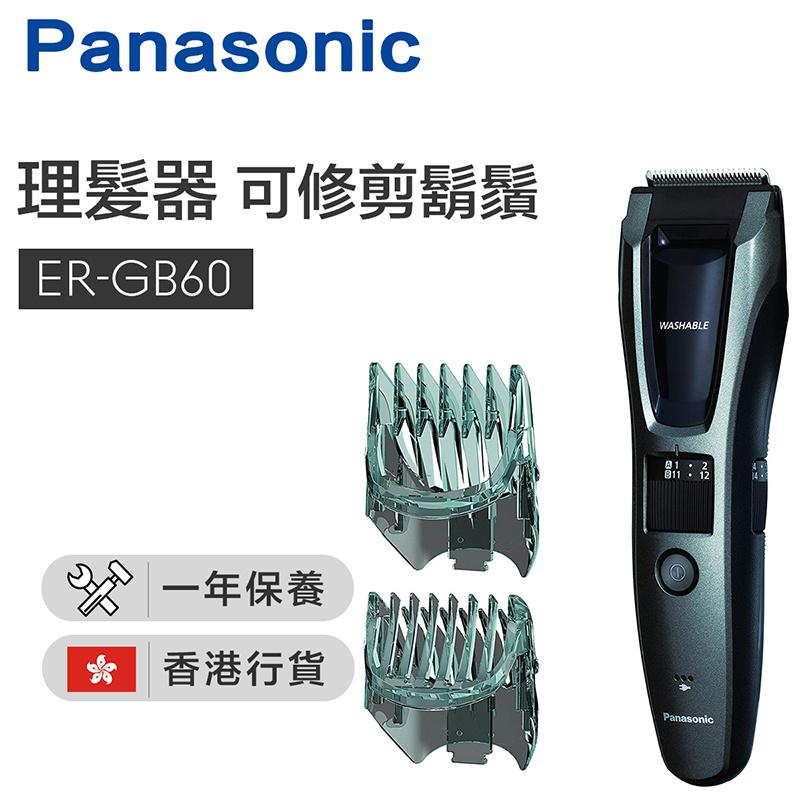 樂聲牌 - ER-GB60 理髮器 (可修剪鬍鬚)(香港行貨)