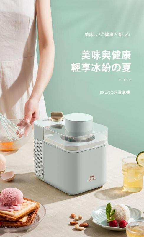 日本Bruno 冰淇淋機家用小型機 (BZK-B01) [2色]