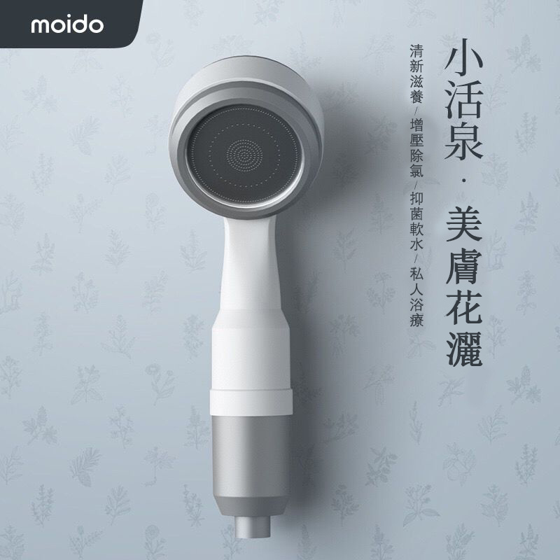 💎日本超熱賣💎 moido 小活泉美膚花灑淨水器【沐浴的同時還可享負離子SPA】