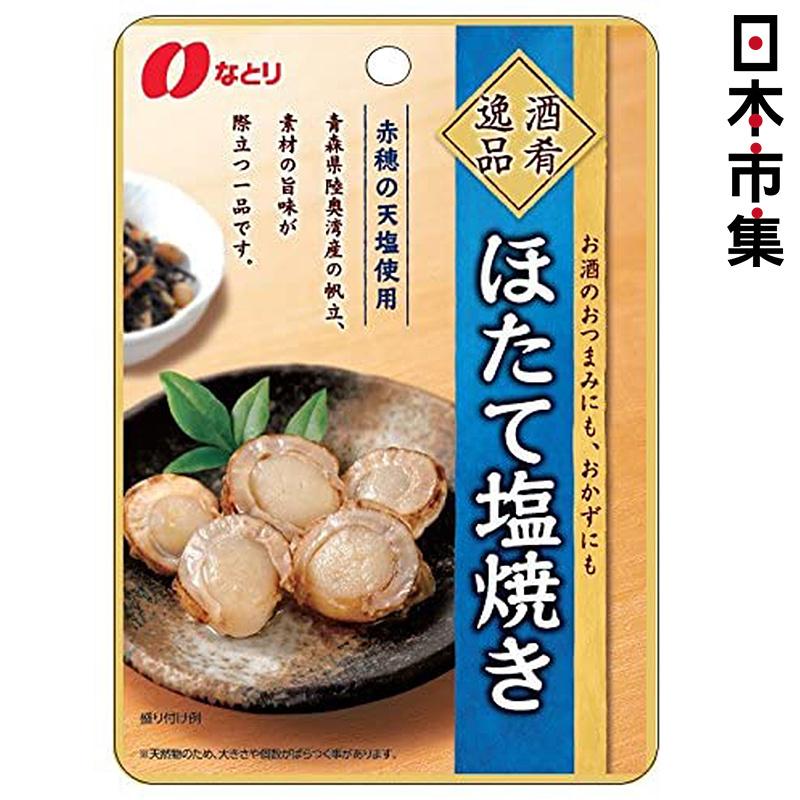 日本【 なとり】赤穗天鹽 鹽燒帆立貝 佐酒小食 40g【市集世界 - 日本市集】