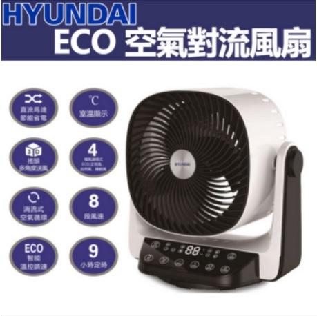 Hyundai ECO 空氣對流風扇 HY-FC120A