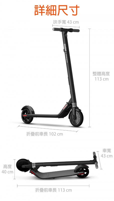 美國 ninebot KickScooter 電動滑板車