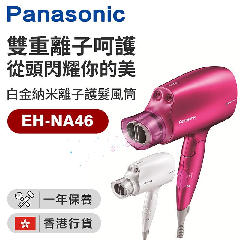 樂聲牌 Panasonic - EH-NA46 「白金納米離子護髮」風筒