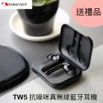 NakamichiMy Kuria NEP-TW5 PLUS 真無線耳機