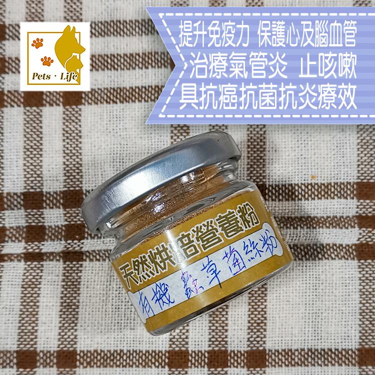有機蟲草菌絲粉(10G)