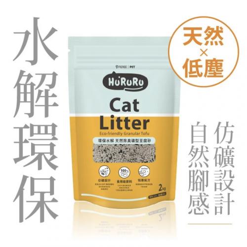 Hururu 天然除臭礦型豆腐砂