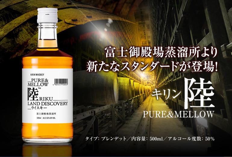「陸 RIKU」🇯🇵 KIRIN富士御殿場💥 富士山麓 樽熟原酒 50°停產後之新日威即將上市