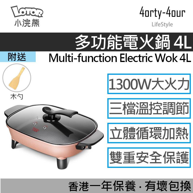 小浣熊 4L多功能韓式電烤爐電煮鍋 (HG-35)