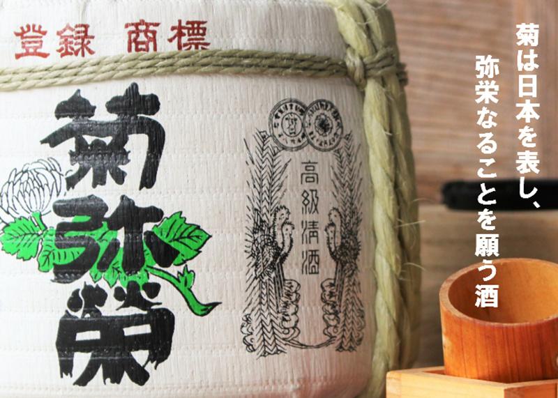 日版岡田屋 菊彌榮 西条柿x柚子酒 720ml【市集世界 - 日本市集】