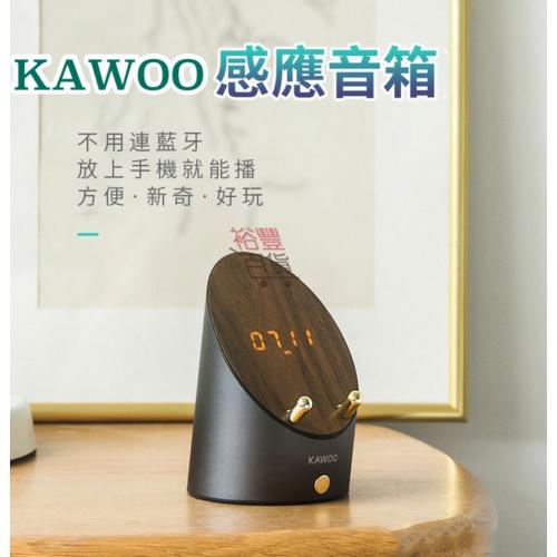 KAWOO感應式手機音樂播放器
