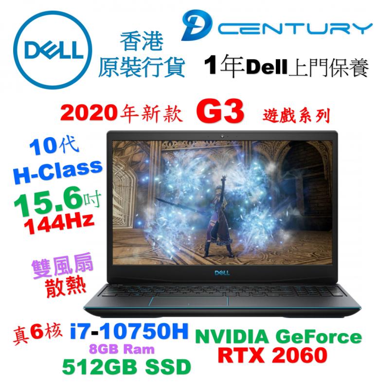 *免運費* (現貨) 2020最新款式 G3 遊戲系列 , 第10代H版 i7 CPU RTX2060 144Hz - Dell G3500-R1760RC 1年Dell上門保養