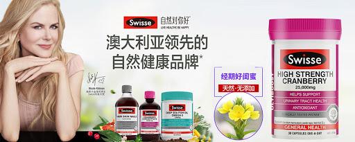 Swisse 男士增強精子活力膠囊 (內含多種維他命)