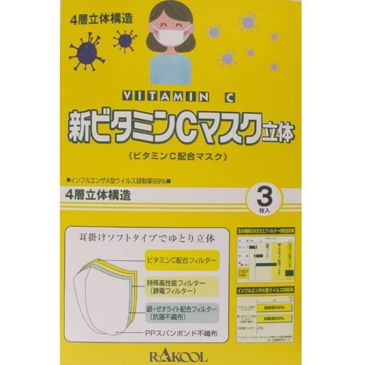 Rakool 維C四層立體口罩 (3個裝)
