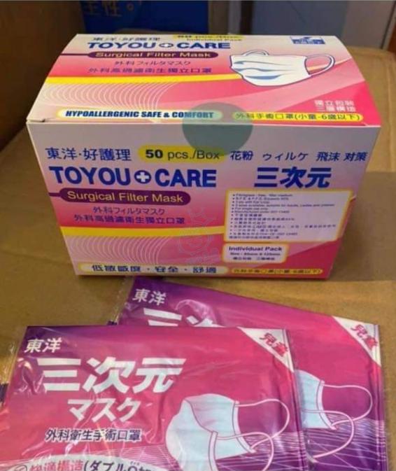 TOYOU CARE 小童口罩 (50個)