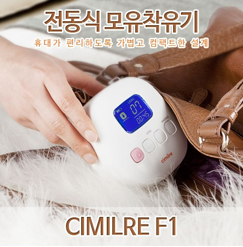 Cimilre F1 便攜式電動雙奶泵