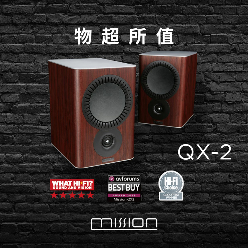 Mission QX-2 書架喇叭 [三色]