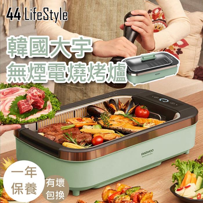 韓國 DAEWOO大宇 韓式無煙大尺寸電燒烤爐 SK1